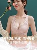 蕾絲內衣 泰國乳膠無鋼圈調整型內衣女小胸聚攏蕾絲上托收副乳背心式文胸罩 suger