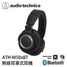 【audio-technica 鐵三角 】ATH-M50xBT 無線耳罩式耳機(可折疊設計)
