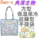 【京之物語】San-x角落生物保溫保冷藍色正方形拉鍊手提便當袋 手提袋 野餐袋 現貨