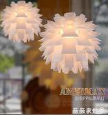 吊燈 聚尚 PP鬆果吊燈北歐藝術客廳餐廳吊燈現代簡約創意個性樓梯吊燈 MKS薇薇家飾