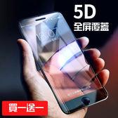 買一送一 5D膜 iphone 6 6s 7 8 Plus 鋼化膜 滿版 曲面 9H防爆 手機膜 保護膜 螢幕保護貼 玻璃膜
