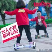 智慧兩輪手提平衡車雙輪兒童成人8寸思維體感漂移電動代步滑板車 igo 下殺
