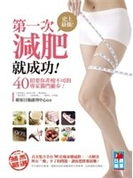 二手書博民逛書店 《第一次減肥就成功》 R2Y ISBN:9789862720059│蘋果日報副刊中心