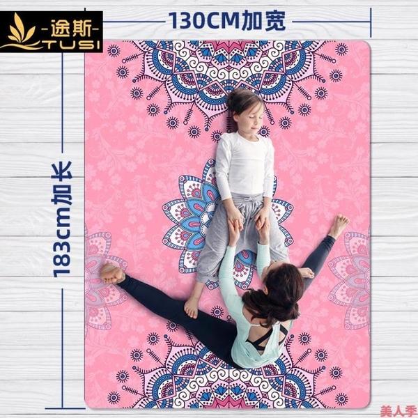 雙人瑜伽墊女防滑兒童練功墊加厚加寬加長舞蹈墊子健身墊JY