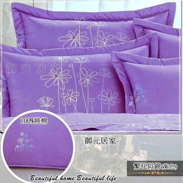 雙人【薄被套+薄床包】(5*6.2尺)/雙人高級四件式100%純棉【繁花似錦】(紫色)御元居家-MIT