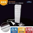緊急照明 停電 30燈-LED保安燈-白光-停電應急燈(ZZ-32-53-01)
