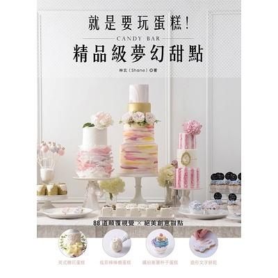 就是要玩蛋糕精品級夢幻甜點Candy Bar