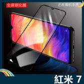 Xiaomi 小米 紅米機 7 全屏弧面滿版鋼化膜 3D曲面玻璃貼 高清 防刮耐磨 防爆抗汙 螢幕保護貼
