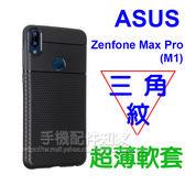 【0.7mm超薄】ASUS Zenfone Max Pro (M1) ZB602KL X00TD 5.99吋 防震防摔 三角紋軟套/保護套/背蓋/TPU