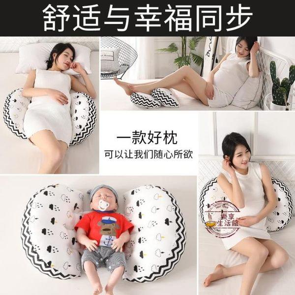 孕婦枕U型枕懷孕期多功能托腹抱枕母嬰兒用品托腹帶/托腹枕·樂享生活館liv