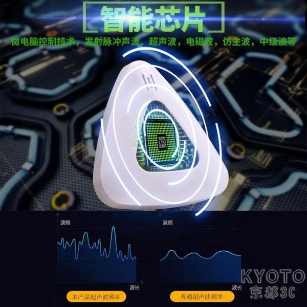 驅鼠器 家用驅鼠器大功率超聲波驅鼠神器防老鼠克星滅鼠捕鼠強力電子貓抓 京都3C