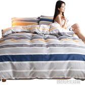 床組 四件套全棉純棉簡約床單被套床上三件套1.2單人宿舍1.5米雙人1.8m