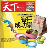 《天下雜誌》半年12期 贈 頂尖廚師TOP CHEF馬卡龍圓滿保鮮盒3件組(贈保冷袋1個)