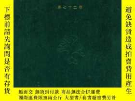 二手書博民逛書店罕見中國植物誌:第七十二卷(精裝·館藏書)Y15756 中國科學