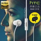 HTC M10原廠 Hi-Res MAX...