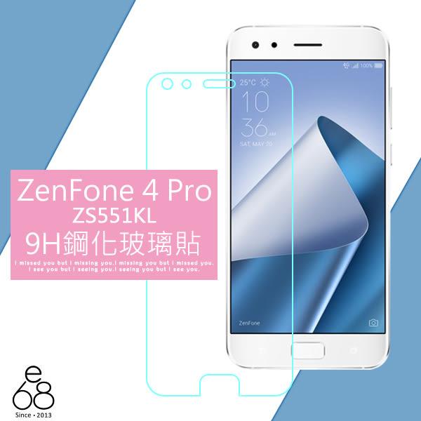 E68精品館 9H 鋼化玻璃 ASUS ZenFone4 Pro ZS551KL Z01GD 手機玻璃貼 螢幕保護 防刮 防爆