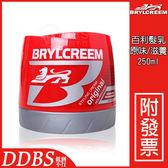 BRYLCREEM 百利髮乳 原味/滋養 250ml 造型 定型 髮油 保養 滋潤【DDBS】