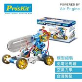ProsKit 寶工科學玩具 GE-631 空氣動力引擎車