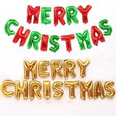【BlueCat】彩色Merry Christmas紅綠字母氣球裝飾 佈置裝飾(不含線)