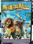 挖寶二手片-B17-077-正版DVD-動畫【馬達加斯加】-國英語發音