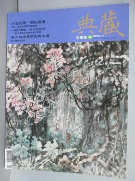 【書寶二手書T1/雜誌期刊_PEP】典藏古美術_175期_永宣乾隆剔紅當道