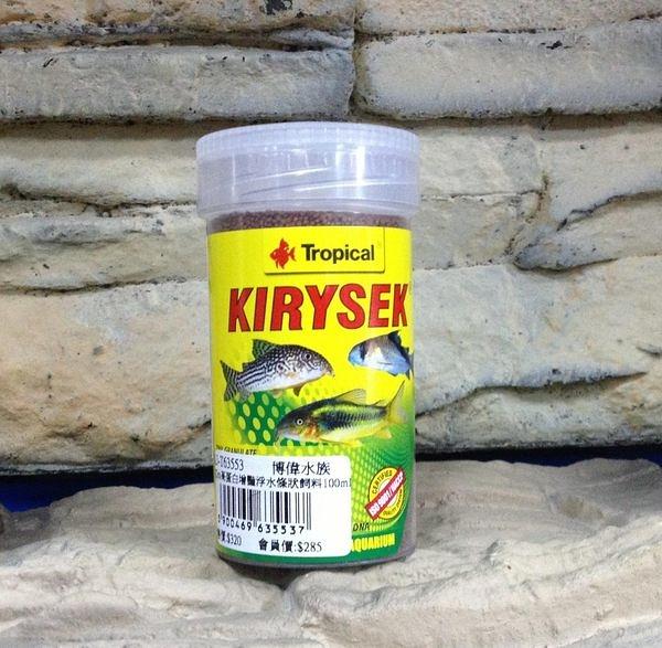 【西高地水族坊】波蘭Tropical德比克 小型底棲魚顆粒飼料100ml