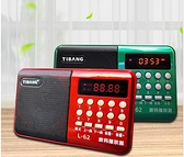 收音機 收音機老人新款便攜式多功能老年廣播小型迷你播放器評書機音樂播  美物 99免運