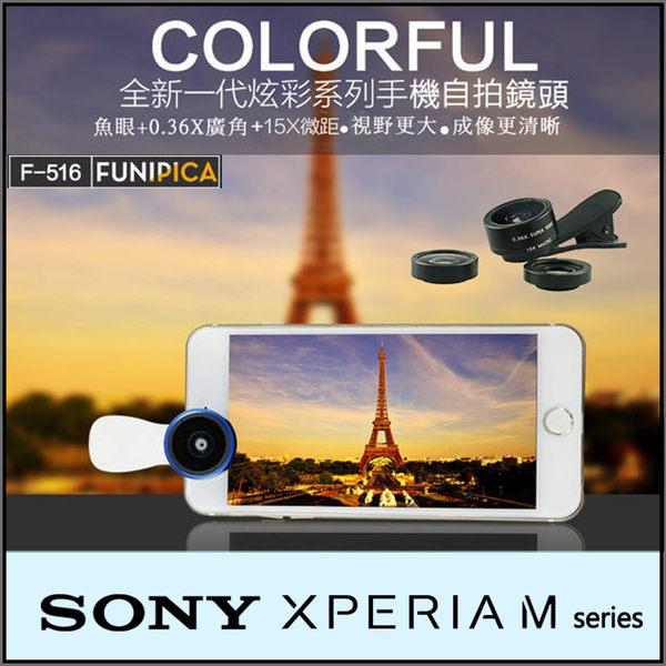 ★F-516 三合一手機鏡頭/180度魚眼+0.36X廣角+15X微距/拍照/Sony Xperia M C1905/M2 D2303/M4 Aqua Dual/M5 E5653