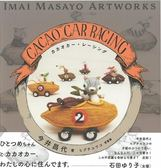 今井昌代與Higuchi Yuko合作繪本:CACAO CAR RACING