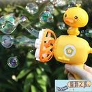 泡泡機黃鴨兒童風扇手持電動全自動泡泡槍吹...