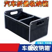 汽車收納箱車載后備箱車載后備箱儲物箱折疊置物箱整理盒用品