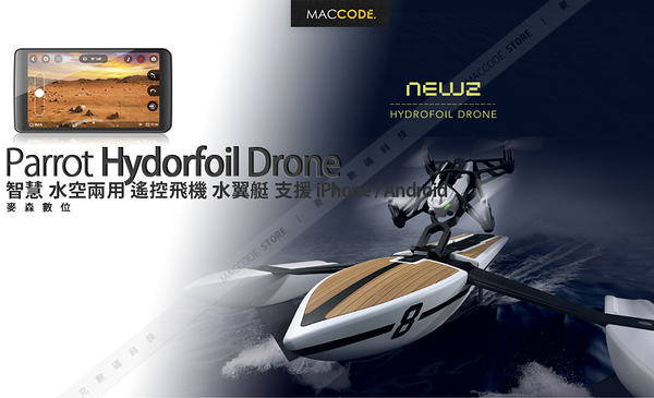 【先創公司貨】Parrot Hydrofoil Drone 水空兩用 智慧 遙控飛機 水翼艇