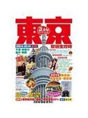 (二手書)東京旅遊全攻略(2014-15年版)