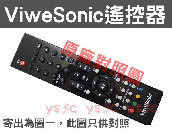 【LED機種專用】VIEWSONIC優派LED液晶電視遙控器 LED機種適用VT3250LED VT4250LED