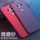 LGG6手機殼LGG6保護套硅膠個性簡約男女防摔G6保護殼磨砂潮中秋禮品推薦哪裡買