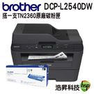 【送原廠TN-2360一支 登錄送好禮】Brother DCP-L2540DW 無線雙面多功能黑白雷射複合機