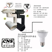 數位燈城 LED-Light-Link PAR20 E27 LED 小圓筒軌道燈 CNS認證 餐廳、居家、夜市必備燈款