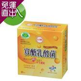 台糖 寡醣乳酸菌2盒/組【免運直出】
