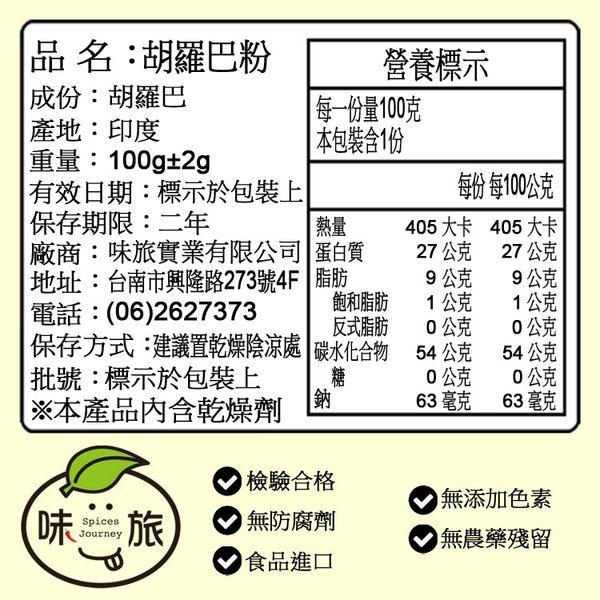 【味旅嚴選】|胡羅巴粉|100g