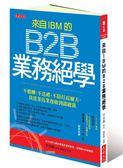 (二手書)來自IBM 的B2B 業務絕學:不應酬、不送禮、不陪打高爾夫,我從菜鳥業務做..