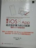 【書寶二手書T7/電腦_ZAM】養成iOS8 App程式設計實力的25堂課:最新Swift開發教學_Simon Ng