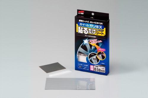 SOFT99 修補用輪圈貼紙