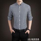 長袖襯衫男韓版修身時尚休閒條紋男士襯衣免燙青潮男裝  台北日光