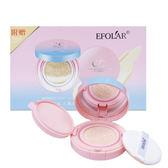 依芙拉 EFOLAR 水光肌膚氣墊CC霜 15g*2 (E2174)【櫻桃飾品】【27051】