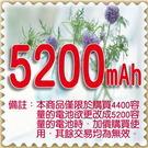 將電池容量由4400改換成5200Mah高容量(六芯)