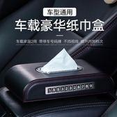 車載紙巾盒抽車內用品多功能創意汽車扶手箱椅背掛式遮陽板抽紙盒 露露日記