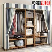 衣櫃 【現貨】現代簡約出租房家用臥室收納經濟型儲物架實木兒童布衣櫥【八折搶購】