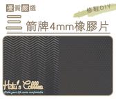 糊塗鞋匠 優質鞋材 N201 台灣製造 三箭牌4mm橡膠片 黑色 止滑底 修鞋DIY