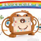 ipad保護套 蘋果2018新款ipad保護套mini4兒童mini2皮套air2軟硅膠9.7寸Pro平板電腦外殼子 城市科技