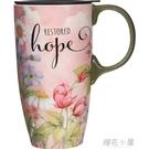 馬克杯子愛屋格林大容量陶瓷帶蓋咖啡創意早餐杯家用水杯QM『櫻花小屋』